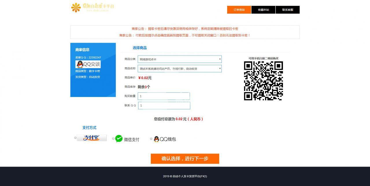 易速(FK2)自动个人发卡发货平台 V1.0