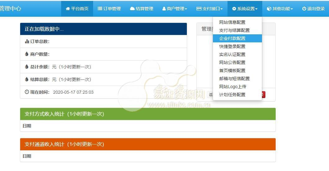 最新彩虹易支付全解版疑似hack易支付整站源码打包